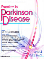 Frontiers in Parkinson Disease Vol.3No.2(2010.4)