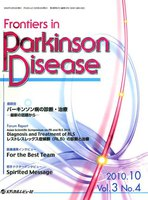 Frontiers in Parkinson Disease Vol.3No.4(2010.10)