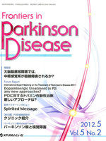 Frontiers in Parkinson Disease Vol.5No.2(2012.5)
