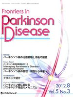 Frontiers in Parkinson Disease Vol.5No.3(2012.8)