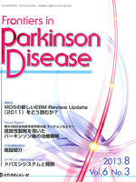 Frontiers in Parkinson Disease Vol.6No.3(2013.8)