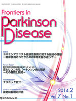 Frontiers in Parkinson Disease Vol.7No.1(2014.2)