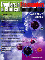 Frontiers in Rheumatology & Clinical Immunology Vol.3No.2(2009.5)