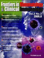 Frontiers in Rheumatology & Clinical Immunology Vol.3No.3(2009.8)