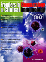 Frontiers in Rheumatology & Clinical Immunology Vol.3No.4(2009.11)