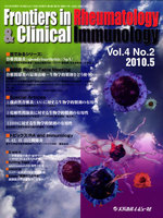 Frontiers in Rheumatology & Clinical Immunology Vol.4No.2(2010.5)