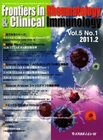 Frontiers in Rheumatology & Clinical Immunology Vol.5No.1(2011.2)
