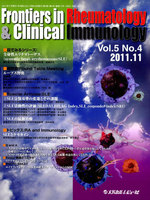 Frontiers in Rheumatology & Clinical Immunology Vol.5No.4(2011.11)