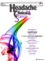 Headache Clinical & Science Vol.2No.1(2011.5)