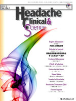 Headache Clinical & Science Vol.3No.1(2012.5)