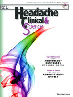 Headache Clinical & Science Vol.4No.1(2013/5)