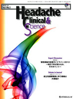 Headache Clinical & Science Vol.4No.2(2013/11)