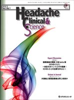 Headache Clinical & Science Vol.5No.1(2014/5)