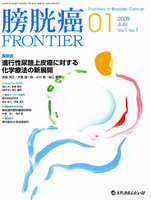 膀胱癌FRONTIER Vol.1No.1(2009July)