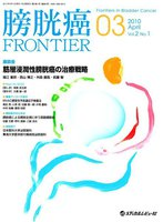 膀胱癌FRONTIER Vol.2No.1(2010April)