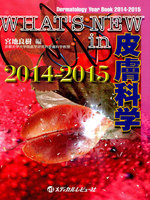 WHAT'S NEW in皮膚科学 Dermatology Year Book 2014-2015