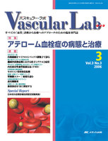 Vascular lab Vol.3No.3(2006)