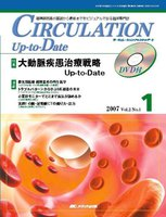 CIRCULATION Up‐to‐Date 循環器医療の基礎から最新までをビジュアルで診る臨床専門誌 第2巻1号(2007-1)