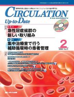 CIRCULATION Up‐to‐Date 循環器医療の基礎から最新までをビジュアルで診る臨床専門誌 第3巻2号(2008-2)