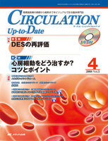 CIRCULATION Up‐to‐Date 循環器医療の基礎から最新までをビジュアルで診る臨床専門誌 第3巻4号(2008-4)
