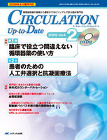 CIRCULATION Up‐to‐Date 循環器医療の基礎から最新までをビジュアルで診る臨床専門誌 第4巻2号(2009-2)