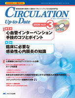 CIRCULATION Up‐to‐Date 循環器医療の基礎から最新までをビジュアルで診る臨床専門誌 第4巻3号(2009-3)