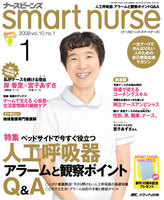 ナースビーンズsmart nurse vol.10no.1(2008-1)