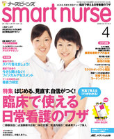 ナースビーンズsmart nurse vol.10no.4(2008-4)