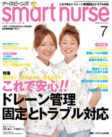 ナースビーンズsmart nurse vol.10no.7(2008-7)