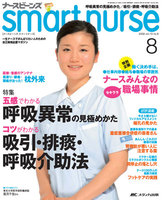 ナースビーンズsmart nurse vol.10no.8(2008-8)