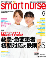 ナースビーンズsmart nurse vol.10no.9(2008-9)