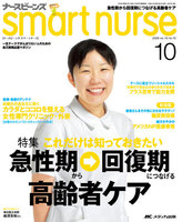 ナースビーンズsmart nurse vol.10no.10(2008-10)