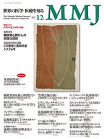 MMJ(The Mainichi Medical Journal) 2010年12月号 Vol.6 No.8