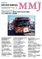 MMJ(The Mainichi Medical Journal) 2012年3月号 Vol.8 No.1