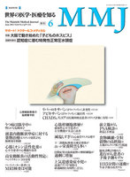 MMJ(The Mainichi Medical Journal) 2012年6月号 Vol.8 No.2