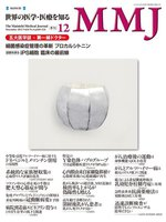 MMJ(The Mainichi Medical Journal) 2012年12月号 Vol.8 No.4