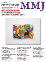 MMJ(The Mainichi Medical Journal) 2013年3月号 Vol.9 No.1