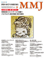 MMJ(The Mainichi Medical Journal) 2013年9月号 Vol.9 No.3