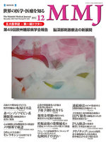 MMJ(The Mainichi Medical Journal) 2013年12月号 Vol.9 No.4
