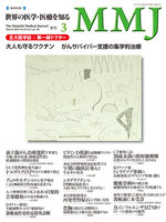 MMJ(The Mainichi Medical Journal) 2014年3月号 Vol.10 No.1