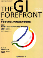 THE GI FOREFRONT Vol.10No.1(2014.6)
