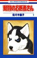動物のお医者さん (1)