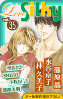Love Silky Vol.35 - 漫画