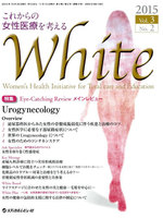 WHITE Vol.3No.2(2015)