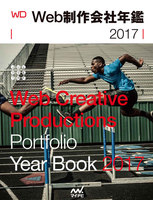 Web制作会社年鑑 2017 Web Designing Year Book 2017