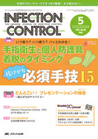 INFECTION CONTROL ICTのための医療関連感染対策の総合専門誌 第26巻5号(2017-5)