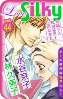 Love Silky Vol.44 - 漫画