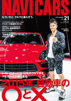 NAVI CARS Vol.21 2016年1月号
