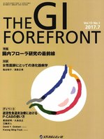 THE GI FOREFRONT Vol.13No.1(2017.7)