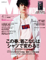 MEN'S NON-NO 2017年4月号